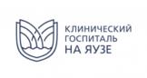 Логотип Клинический госпиталь на Яузе, ул. Волочаевская, 15