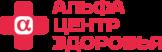 Логотип Альфа-Центр Здоровья